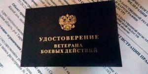 Монетизация льгот ветеранам боевых действий москва 2020