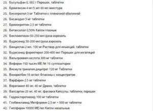 Список Бесплатных Лекарств Для Детей До 3 Лет На 2020 В Беларуси