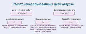 Онлайн калькулятор расчета при увольнении по собственному желанию