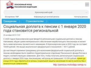 Размер Минимальной Пенсии В Ростовской Области В 2020 Году