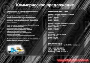 Образец коммерческого предложения на оказание транспортных услуг