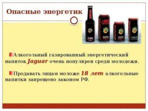 Правила продажи энергетических напитков