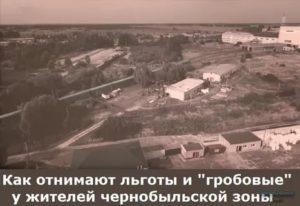 Рязанская область льготы по чернобыльской зоне 2020