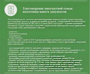 Указ президента о субсидиях многодетным семьям