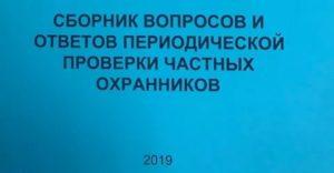 Периодическая проверка охранников 4 разряда 2020 год