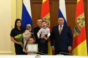 Программа Молодая Семья 2020 В Тверской Области