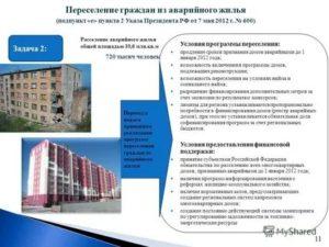 Наличие жилого помещения в собственности при расселении аварийного