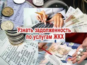 Узнать задолженность по квартплате московская область горячая линия