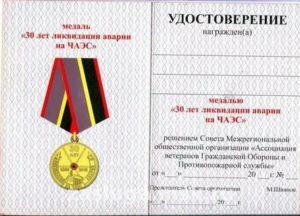 Какие льготы положены чернобыльцам 1986 года