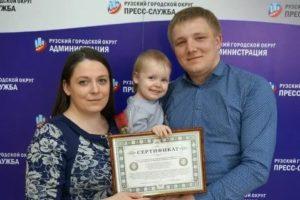 Программы Для Молодых Семей В Башкортостане В 2020