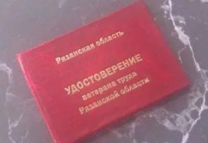 Какие льготы имеют ветераны труда в рязанской области официальный сайт