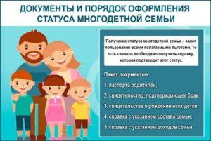 Какие документы нужно собирать чтобы подать на многодетную семью