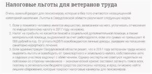Почему не действуют льготы ветеран труда в оренбургской области