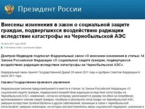 Льготное получение земельных участков чернобыльцам