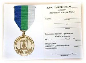 Какие льготы у почетного ветерана москвы