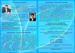 Программа земский доктор 2020 условия документы для фельдшера