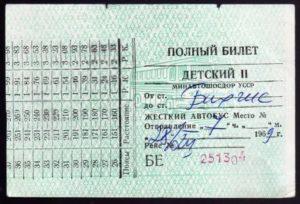 До Скольки Лет Покупают Детский Билет На Автобус