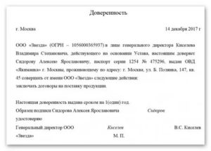 Доверенность На Право Распоряжения Финансовыми Счетами И Подписями Финансовых Документов