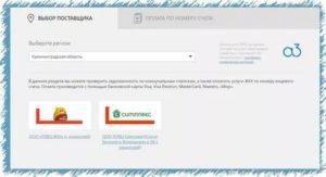 Проверить задолженность жкх онлайн