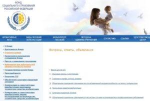 Проверка выплаты больничных листов по номеру на сайте фсс