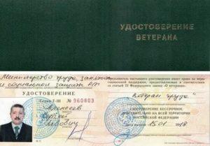 В Москве Ветераны Труда Федерального Значения Льготы В Метро