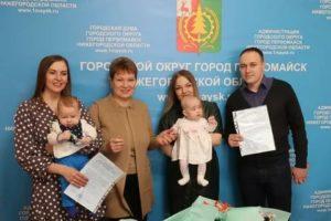 Программа Для Молодых Семей 2020 Красноярск