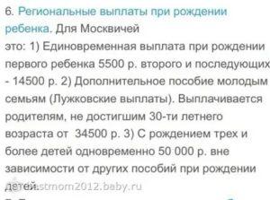 Что Полагается За Рождение Первого Ребенка С Московской Пропиской