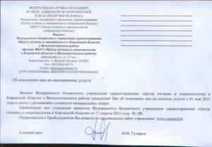 Письмо об увеличении цены на услуги