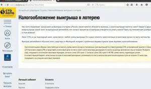 Размер Налога На Выигрыш В Лотерею В России