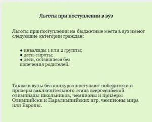 Льготы По Поступлению В Вуз/Техникум Ребенка Инвалида