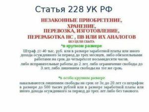 Смягчение статьи 228 в 2020