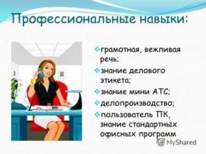 Профессиональные навыки секретаря