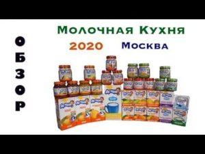 Молочная кухня список наборов котельники 2020