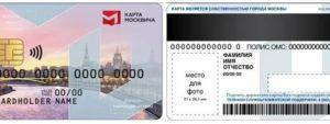 Социальная Карта Москвича Как Получить В Москве