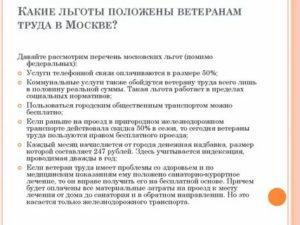 Какими льготами пользуется ветеран труда оренбургской области