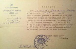 Справка о проживании с 26 04  по 30 06 1986года в чернобыьской зне льготы на работе