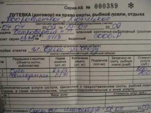 Стоимость Путёвки На Охоту В 2020годув Ростовской Области
