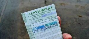 Прохождение Техосмотра В Беларуси 2020