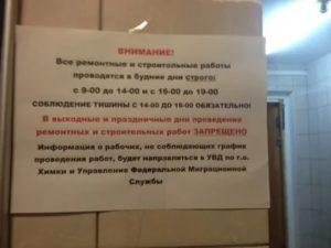 Часы Проведения Ремонтных Работ В Многоквартирном Доме В Москве
