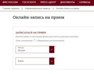 Онлайн запись на прием в уфмс через госуслуги