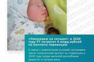 Что Дают За Четвертого Ребенка В 2020 В Московской Области