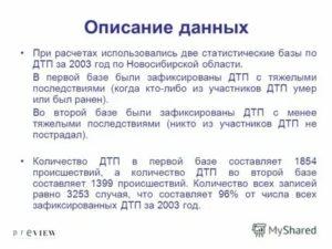 Описание дтп пример