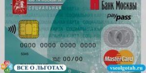 Льготы По Социальной Карте В Московской Области 2020