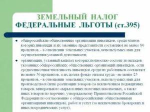 Льготы на земельный налог чернобыльцам