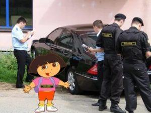 Приставы арестовали автомобиль но была авария и авто уже не подлежит восстановлению  что делать