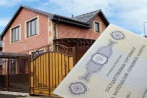 Можно ли купить дом у свекрови на материнский капитал 2020