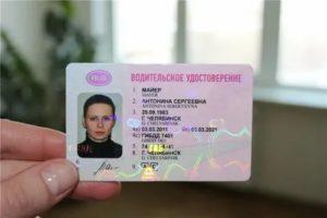 Сколько Стоит Восстановить Права/Водительское Удостоверение