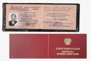 Сумма льготы по ветеранскому удостоверению