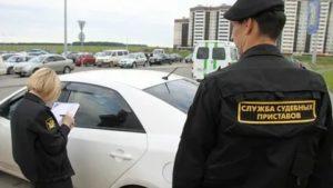 Арест Заложенного Автомобиля Судебными Приставами Судебная Практика