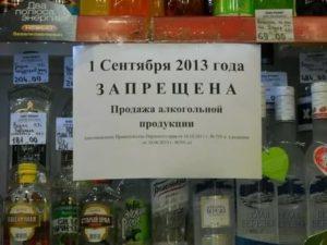 Продажа алкоголя в дикси время